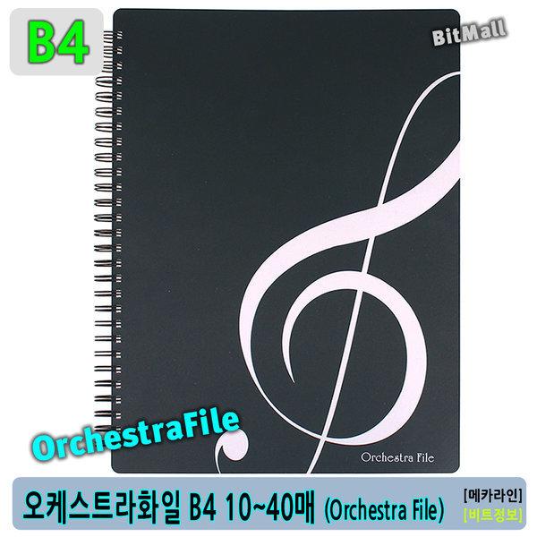 오케스트라화일 B4 30/10/20/40p 오케스트라파일 상품이미지