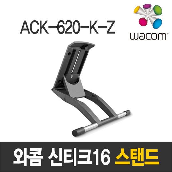 와콤 신티크16용 스탠드 (ACK-620) 상품이미지