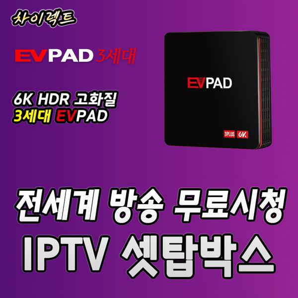 신제품 EVPAD 3R 3PLUS 전세계 방송 무료TV 셋탑박스 상품이미지