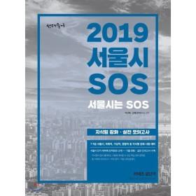 2019 선재국어 서울시 SOS 지식형 강화·실전 모의고사  이선재