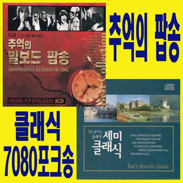 2CD/4CD/6CD/2TAPE 70종-올드팝송 디스코 고고팝송 클래식 7080포크송 나이트클럽댄스 발라드 인기가요 상품이미지