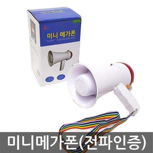 썬파인 미니메가폰 KC인증 확성 기 사이렌 싸이렌기능 상품이미지