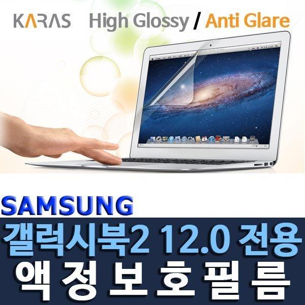 삼성 갤럭시북2 LTE SM-W73V -W738 -W738N 액정필름 상품이미지