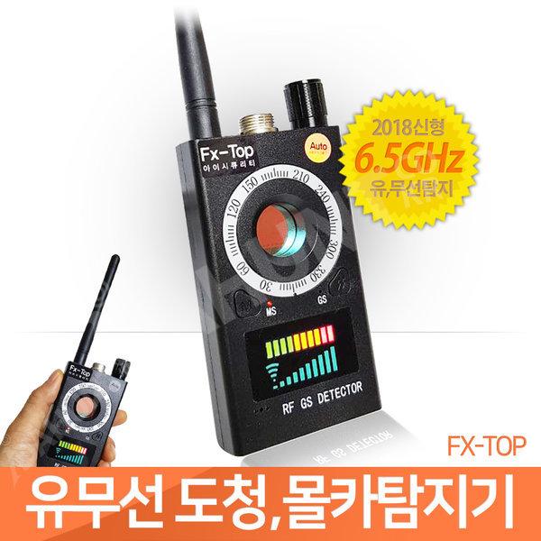 카메라탐지기 탑 GPS 도청탐지기 상품이미지