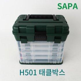 싸파 대형 2단 53파티션 다용도 멀티소품 태클박스 H501/낚시용품/낚시소품/태클박스/낚시소품정리/민물...