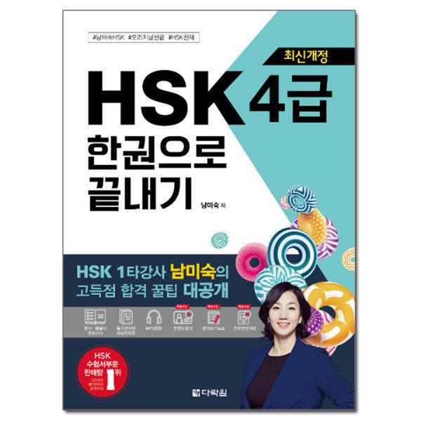 新 HSK 한권으로 끝내기 4급 - 최신개정 (사은품) 다락원 상품이미지