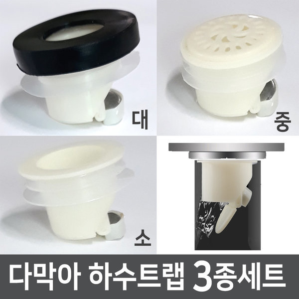 다막아하수구트랩3종싱크대악취차단트랩배수구트랩 상품이미지