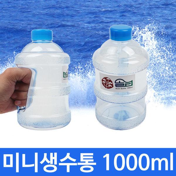 미니생수통 물병 보틀 물통 1000ml 미니손잡이물병 상품이미지