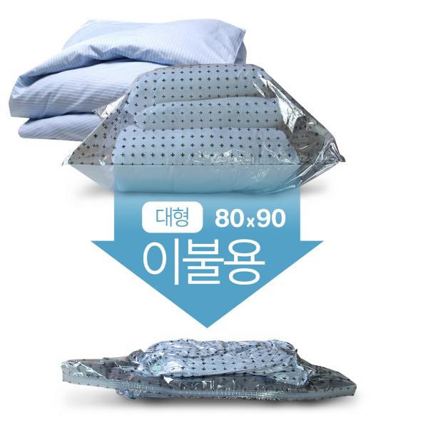 크로스 알루미늄 이불압축팩 80x90 대형 4P/정리/수납 상품이미지