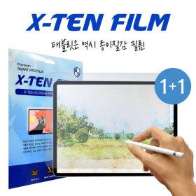 무료배송-아이패드 9.7 6세대 종이질감필름2매    C