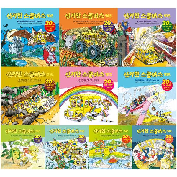 (전10권) 신기한 스쿨버스 키즈 11~20 세트 20주년 기념 개정판 비룡소 상품이미지