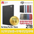 New Backup Plus Slim +Rescue 2TB 블랙 名品 외장하드