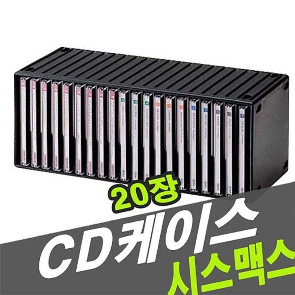 시스맥스 92111 CD케이스 20장 - 33255 CD수납장 CD수 상품이미지