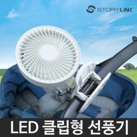 유모차 선풍기 휴대용 집게형 클립형 소형 스탠드 LED