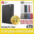 New Backup Plus +Rescue 4TB 블랙 名品 외장하드