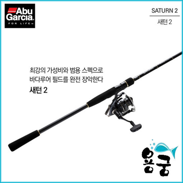 용궁- 아부가르시아 새턴 2 바다루어대 에깅 루어낚시 상품이미지