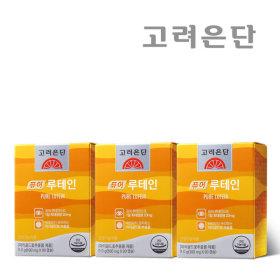 퓨어 루테인 식물성캡슐 90캡슐 3개월분X3개