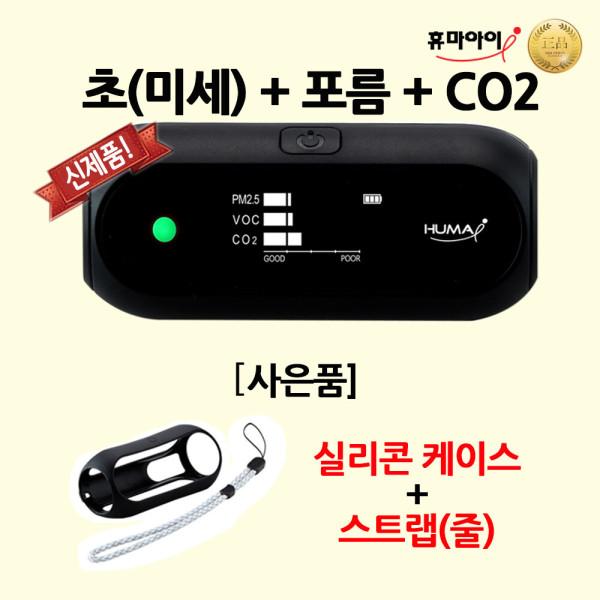 휴마아이 블랙 신제품 미세먼지측정기 포름 공기질 상품이미지