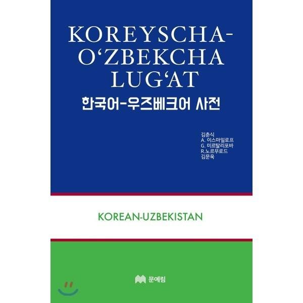 한국어 우즈베크어 사전  김춘식 암바르 이스마일로프 굴쇼다 미르탈리포바 상품이미지