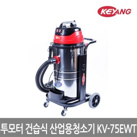 투모터 건습식 산업용청소기 KV-75EWT(2700W 75L)