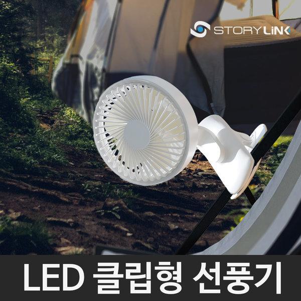 캠핑용품 선풍기 캠핑용 집게형 클립형 스탠드 LED 상품이미지