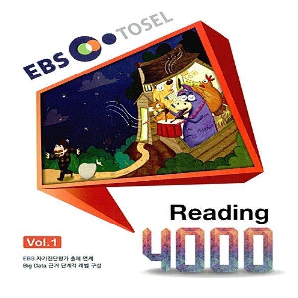 최신 개정판 EBS TOSEL 토셀 리딩 Reading 4000 Vol.1 상품이미지