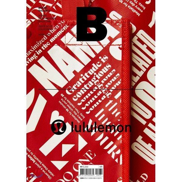 매거진 B (월간) : 4월 국문판  2019년  : No.75 LULULEMON  JOH   Company 편집부 편 상품이미지