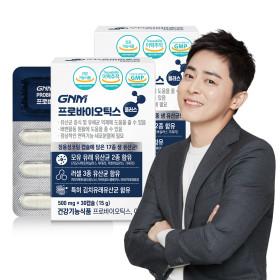 프로바이오틱스 플러스 2박스 (총 60캡슐)