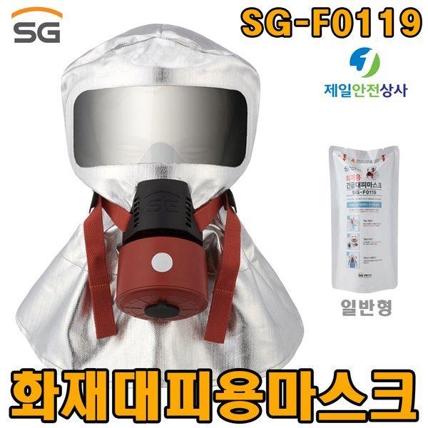 SG-F0119 일반 화재대피용 비상탈출 마스크 구조 피난 상품이미지