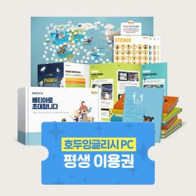 호두잉글리시 평생이용권  평생이용권 + 청크노트 (8권) + 빅캣리더스 (28권)