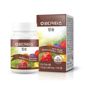 바디닥터스 칼슘 1박스 뼈건강/영양제