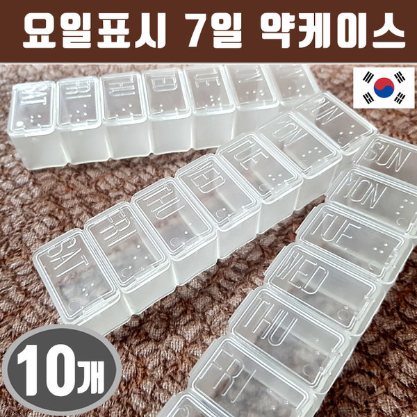 휴대용 7일 약케이스 10p/ 요일표시 약통 알약케이스 상품이미지