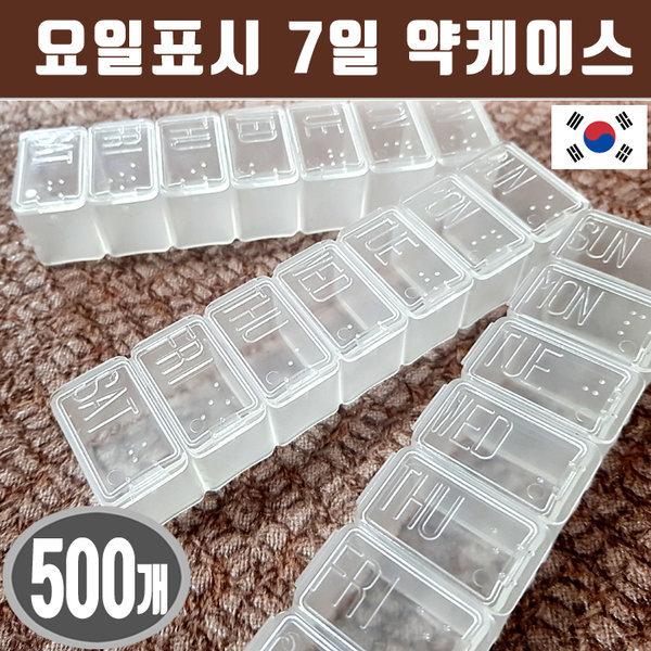 휴대용 7일 약케이스 500p/ 요일표시 약통 알약케이스 상품이미지