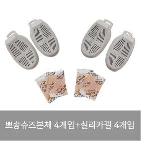 이지앤프리뽀송슈즈/본체4개+갤4개/2켤레/신발제습제