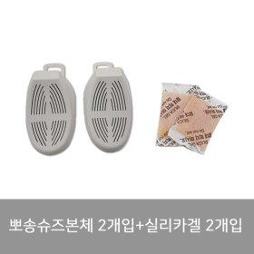 이지앤프리뽀송슈즈/본체2개+갤2개/1켤래/신발제습제