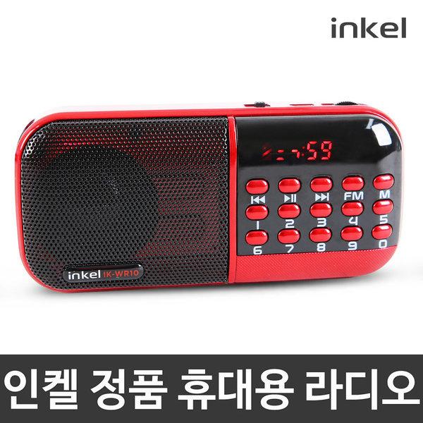 휴대용라디오/IK-WR10/RD/효도라디오/FM/MP3/스피커 상품이미지