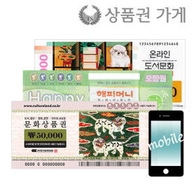 도서 문화 상품권 기프트 카드