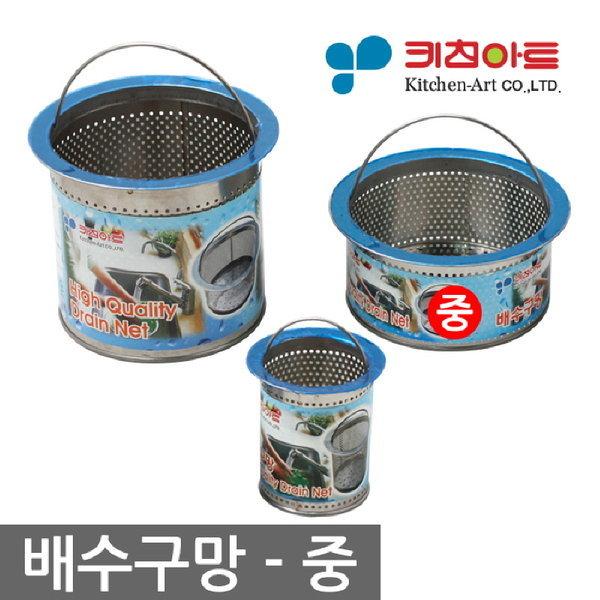 SM 키친아트 스텐배수구망 중 / 싱크대배수구 거름망 상품이미지