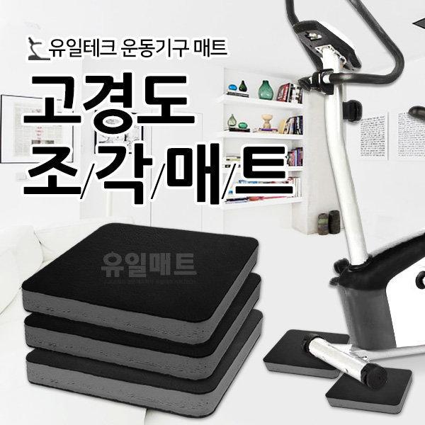 사각검정/조각/매트/런닝머신/실내운동기구/층간소음 상품이미지