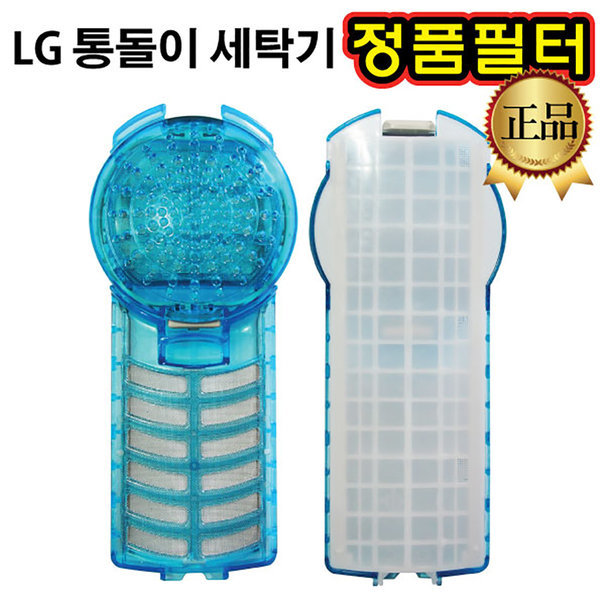 LG 통돌이 세탁기 정품 멀티크린 필터 (6시전당일발송) 상품이미지
