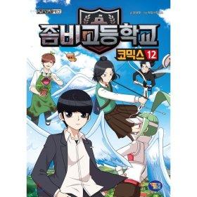 [예약판매] 좀비고등학교 코믹스 12  유대영