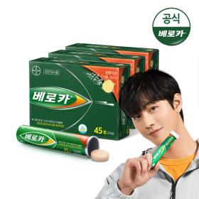 베로카 멀티비타민 45T_튜브x3통/에너지비타민 +쇼핑백