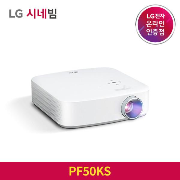 LG시네빔 PF50KS 빔프로젝터 4월신제품 풀HD 웹OS지원 상품이미지