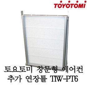 토요토미 창문형 에어컨 연장틀 TOYOTOMI TIW-PT6