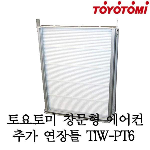 토요토미 창문형 에어컨 연장틀 TOYOTOMI TIW-PT6 상품이미지