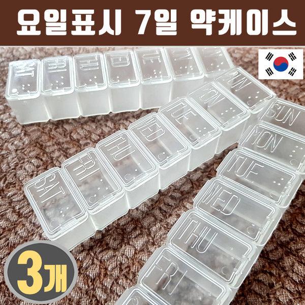 휴대용 7일 약통 3p/투명 요일표시 알약케이스 소품함 상품이미지