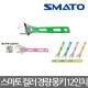 스마토/SM-C12/컬러그립경량몽키/색상랜덤/12인치/ 상품이미지