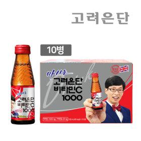 마시는 고려은단 비타민C 1000 10병