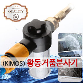 (고급형)황동거품 분사기 세차 릴호스 물호스 연결