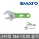 스마토/SM-C08S/컬러그립경량포켓몽키/스패너/8인치 상품이미지